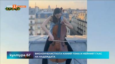 Виолончелистката Камий Toма и нейният глас на надеждата