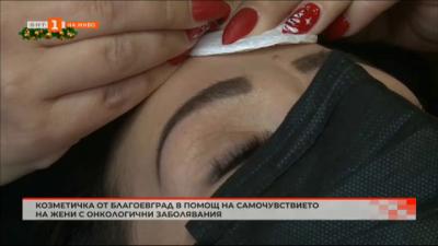 Козметичка от Благоевград в помощ на самочувствието на жени с онкологични заболявания