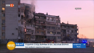 Година след взрива във Варна