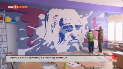 Изрисуваха стенопис в училище в Ямбол