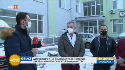 Директорът на болницата в Исперих ще получи българско гражданство