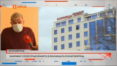 Закриват Ковид отделението в болницата в Благоевград