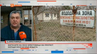 Жителите на с.Брестовица на протест заради манган във водата