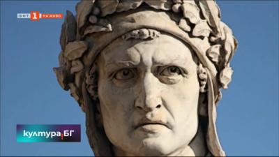700 години от смъртта на Данте Алигиери