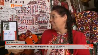 Как плетат шарени вълнени чорапи в с. Баничан