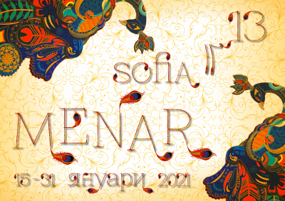 Започва фестивалът София Менар