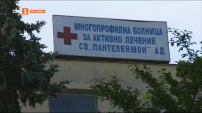 Дарение за болницата в Ямбол