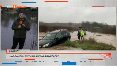 Наводнени пътища и села в Бургаско