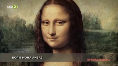 Коя е Мона Лиза?