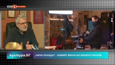 """""""Чичо Коледа"""" - новият филм на режисьора Ивайло Пенчев"""