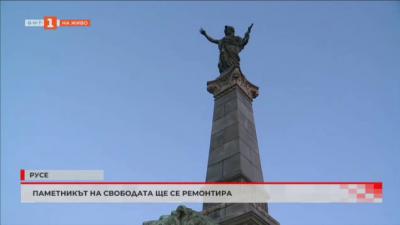 Паметникът на Свободата в Русе ще бъде ремонтиран