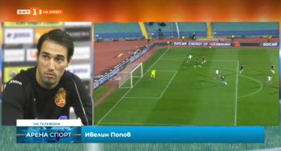 Оценка за националния отбор на футболиста Ивелин Попов