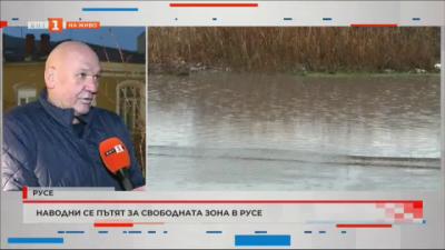 Наводни се пътят за свободната зона в Русе