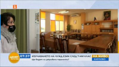 Изучаването на чужди езици - ще бъдат ли закривани паралелки в Карлово?