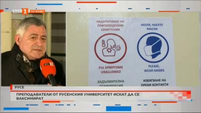 Преподаватели от Русенския университет искат да се ваксинират