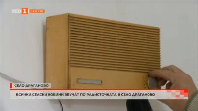 Всички селски новини звучат по радиоточката в с. Драганово