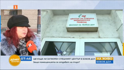 Ще бъде ли затворен Спешният център в Бобов дол?