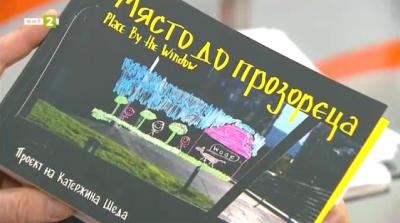 """Владия Михайлова за финала на проекта """"Място до прозореца"""""""