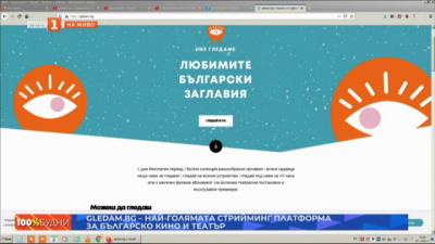 Платформата Gledam.bg
