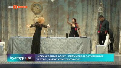 """""""Искам вашия мъж"""" - премиера в Сатиричния театър Алеко Константинов"""