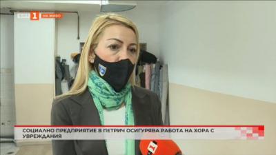 Предприятие в Петрич осигурява работа на хора с увреждания
