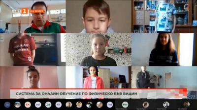 Система за онлайн обучение по физическо във Видин
