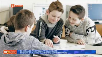 Компании за иновации се срещат с ученици от цяла България