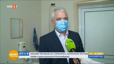 Започва тестването на учители и непедагогически персонал в училищата в област Благоевград