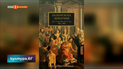 Книгата Българската монархия 765-893 том 2 от Петър Николов - Зиков