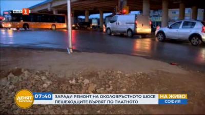 Заради ремонт жителите на Горубляне са принудени да вървят по пътното платно