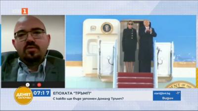 Петър Кичашки, Републикански център: Тръмп има още много какво да даде на политиката