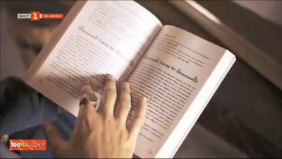 Книга-игра съживява българската история