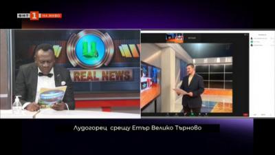 Ганайският коментатор Акробето - как произнася имената на български отбори