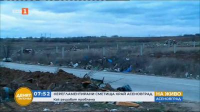 Как община Асеновград решава проблема с нерегламентираните сметища