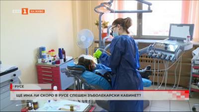 Ще има ли в Русе спешен зъболекарски кабинет?