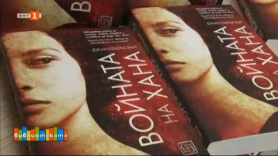 Войната на Хана - дебютният роман на американката Джан Елайъсбърг
