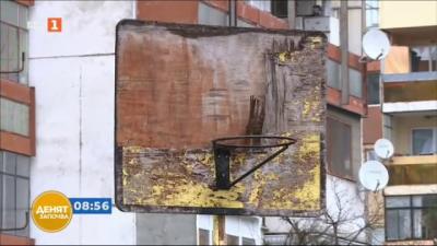 Опасна спортна площадка в Русе