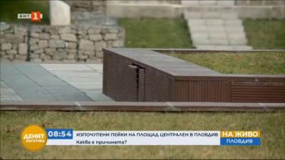 Изпочупени пейки на площад Централен в Пловдив
