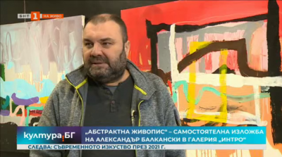 """Изложба на Александър Балкански в галерия """"Интро"""""""