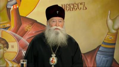 Митрополит Гавриил за религията, ценностите и българското училище