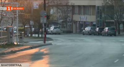 Опасна улица в центъра на Благоевград спира движението