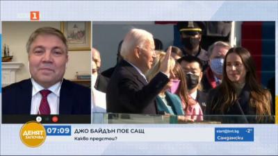 Проф. Асенов: Байдън заяви, че Америка се завръща в световната дипломация