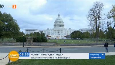 Вашингтон в очакване на Джо Байдън