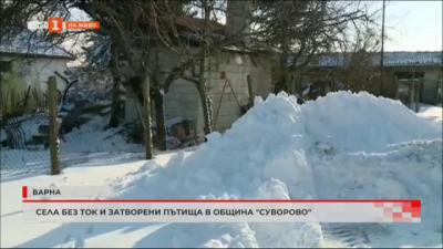 Села без ток и затворени пътища в община Суворово