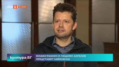 Юлиан Рахлин и Людмил Ангелов представят Чайковски