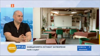 Евгени Зумпалов: Собствениците на заведения разчитат да отворят на 4 февруари