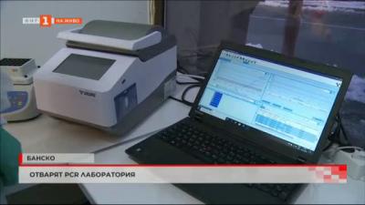 Банско посреща туристите с лаборатория за PCR тестове