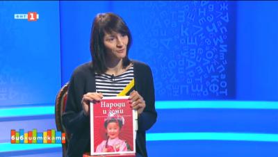 Валентина Стоева представя нови детски книги