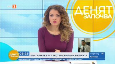 Българи без PCR тест блокирани в Европа