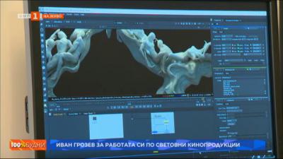 Иван Грозев за работата си по световни кинопродукции